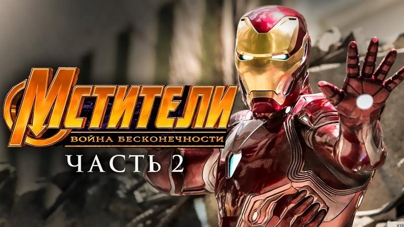 Мстители 4 Война бесконечности Часть 2 Обзор Тизер трейлер 3 на русском