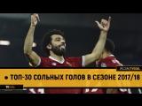 ● Топ-30 сольных голов в сезоне 2017/18