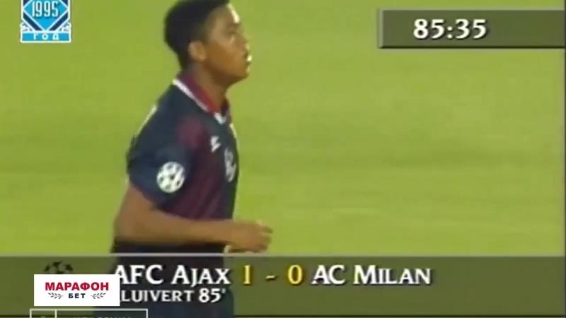 Аякс 1:0 Милан. Финал Лиги чемпионов 1995