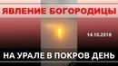 ЯВЛЕНИЕ БОГОРОДИЦЫ НА УРАЛЕ В ПОКРОВ ДЕНЬ 14.10.2018