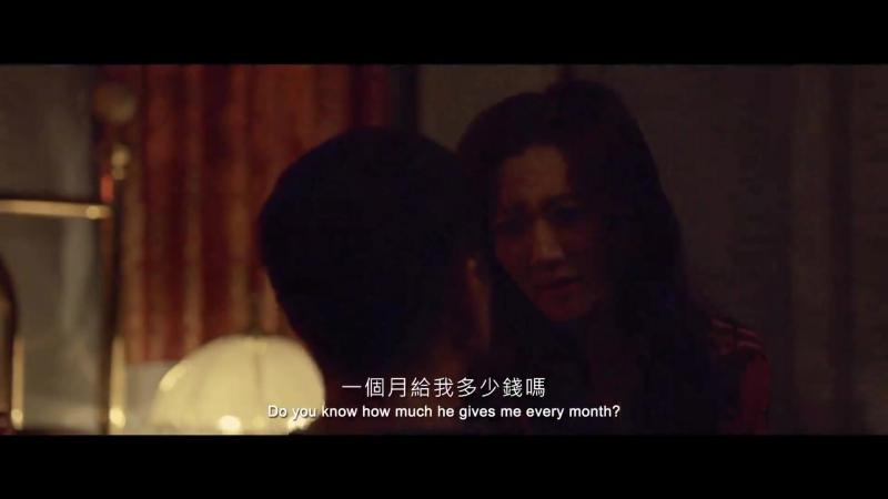 Жильцы снизу / Lou xia de fang ke (2016) - Трейлер