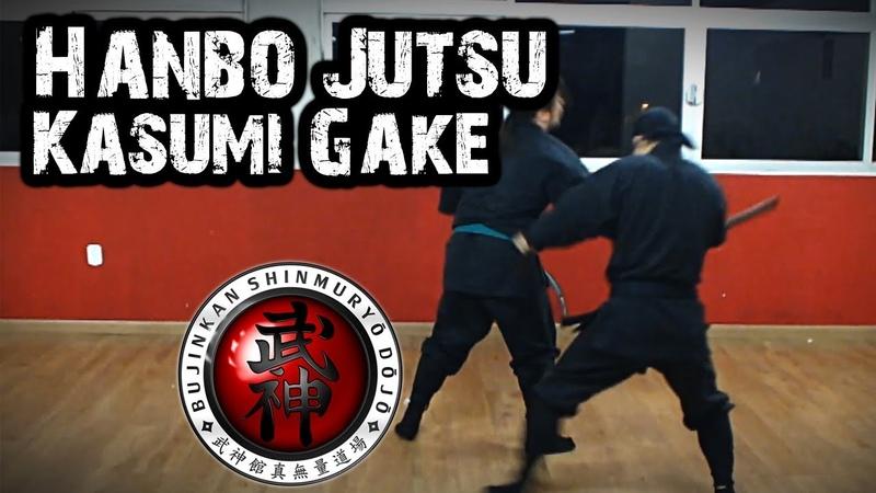Ninjutsu Hanbō Jutsu Kasumi Gake Kukishinden Ryū