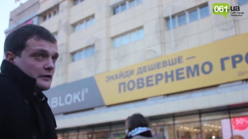 Кто виноват в войне на Донбассе_ опрос на улицах Запорожья (видео 061.ua)
