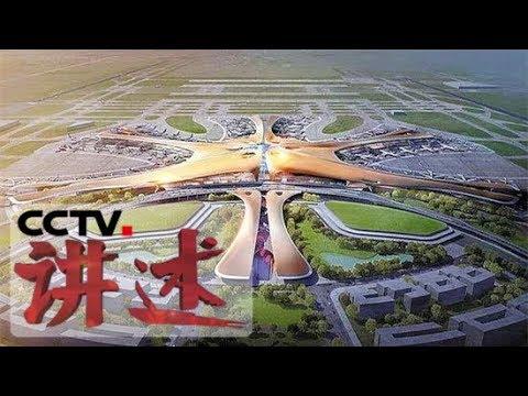 《讲述》 20180430 中国建设者 北京新机场   CCTV科教