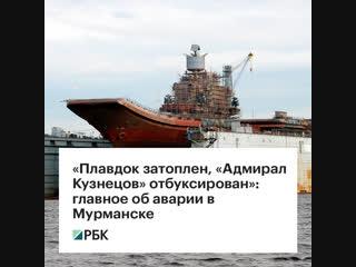 «Плавдок затоплен, «Адмирал Кузнецов» отбуксирован»: главное об аварии в Мурманске