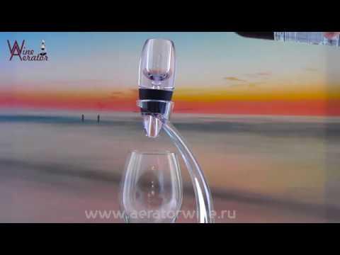 Аэратор для вина Wine Aerator Для чего нужен Аэратор для вина и где купить со скидкой