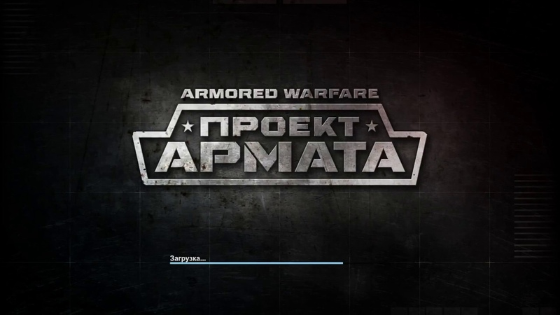 Великий Рандом / Armored Warfare / (HD) 23