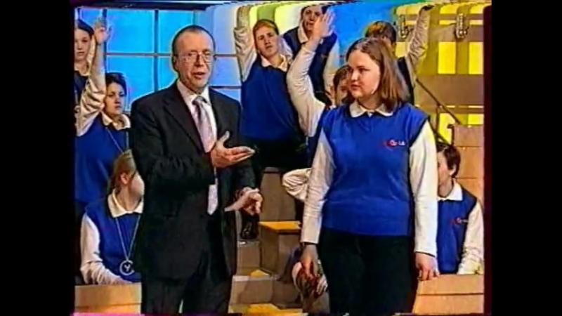 (staroetv.su) Умницы и умники (Первый канал, 02.07.2005)