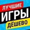 Gama-gama.ru — игры для ПК (PC)