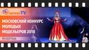 Репортаж Ostrov TV | финал VII «Московского Конкурса Молодых Модельеров» 2018