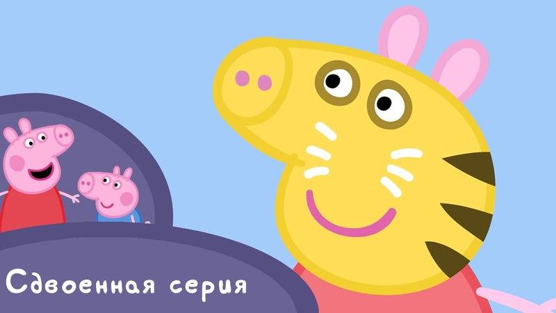 Свинка Пеппа - S01 E19-20 (Новые ботинки / Школьная ярмарка)