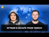 [18+] Фогеймер-стрим (31.01.18). Антон Белый и Дима Носов играют в Escape from Tarkov