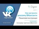 Реклама ВКонтакте Как сделать таргетинг ВКонтакте бесплатно