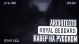 Architects - Royal Beggars (Cover Кавер На Русском) (by Foxy Tail