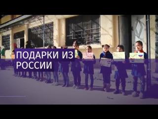 Российская гумпомощь доставлена в сирийский Букейн
