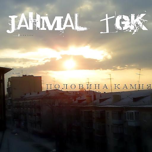 Jahmal TGK альбом Половина камня