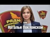 Блог Натальи Поклонской. Выпуск второй