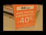 28.02 скидка 40% на копченую рыбу и пресервы, а 01.03 скидка 50% на все замороженные овощи, грибы и ягоды!