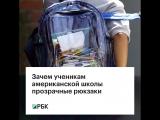 Зачем ученикам американской школы прозрачные рюкзаки