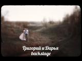 Григорий и Дарья (backstage)