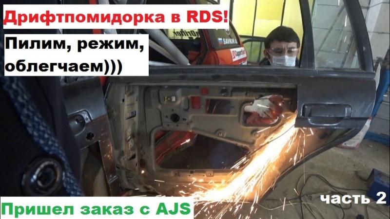 Дрифтпомидорка в RDS! Ништяки с AJS. Продолжаем облегчать.