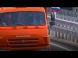 Владимир Путин проехал по Крымскому мосту на «КамАЗе»