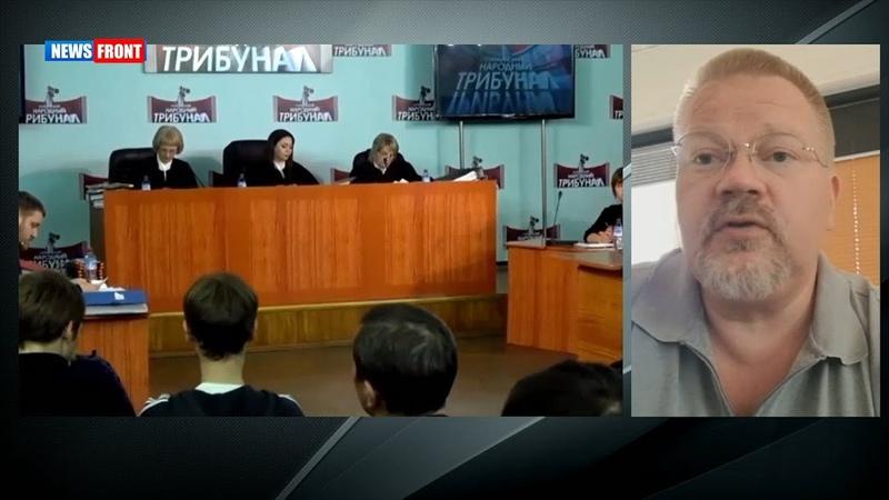 Йохан Бекман: приговор украинского народного трибунала необходимо распространить во все мировые СМИ