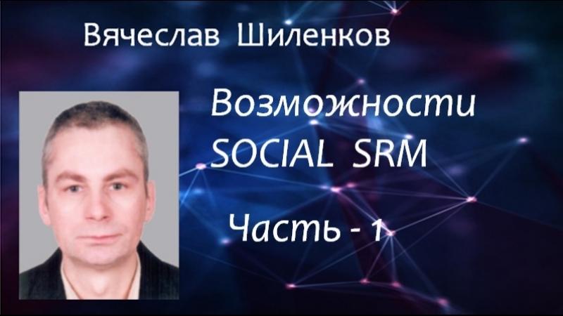 SOCIAL SRM-1 часть