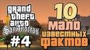 10 малоизвестных фактов о GTA San Andreas выпуск №4