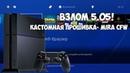 PS4 5 05 взлом за пять минут MiraCFW