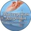 Drts-Masterskaya Zdorovya