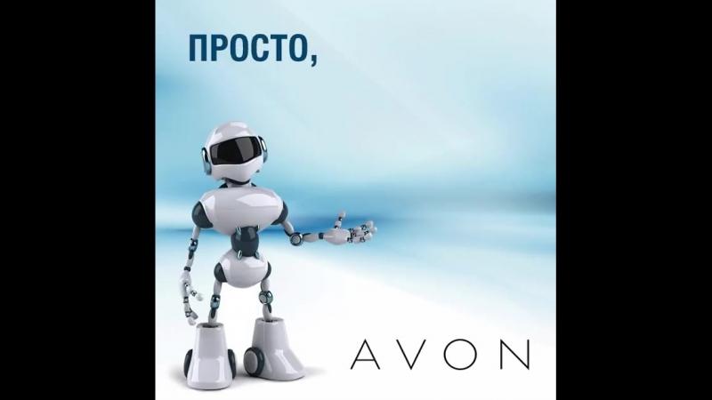 Посетите раздел «Представителю» в Avon Viber Бот! Персонализированная информация о состоянии счета, заказах, программах поощрен