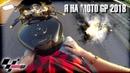 Мам я на MotoGP 2018 участвую / мечта новичка