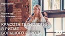 Y 1 Надежда Богданова Красота технологий в ритме большого города