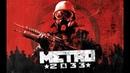 Metro 2033 Redux ► Он так и не вернулся ► 1