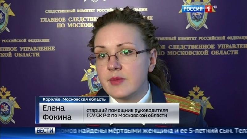 Вести-Москва • В Королеве ищут убийцу женщины и 5-летнего ребенка