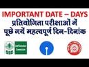 IMPORTANT DATE – DAYS महत्वपूर्ण दिन - दिनांक जो गत परीक्षाओं