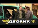 Дворик 16 серия 2010 Мелодрама семейный фильм @ Русские сериалы