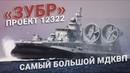 Десантные корабли проекта 12322 «Зубр». Самый большой МДКВП