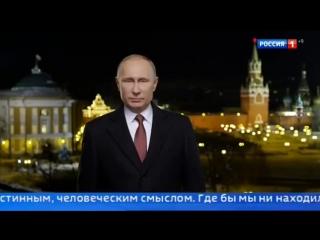 Новогоднее обращение президента России Владимира Путина 2018 [31.12.2017]