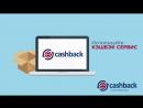 Кэшбэк - сервис EPN ePN Cashback - кэшбэк сервис