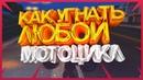 БАГ НА УГОН ЛЮБОГО МОТОЦИКЛА - MTA RP