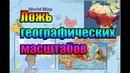 Ложь географических масштабов Тайна Беломорканала