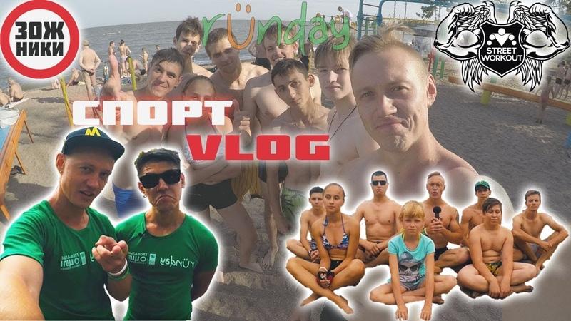 Спортивные выходные в Мариуполе Тренировка ЗОЖников на море