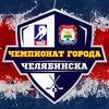 Открытый Чемпионат города по хоккею | ЧЛХЛ