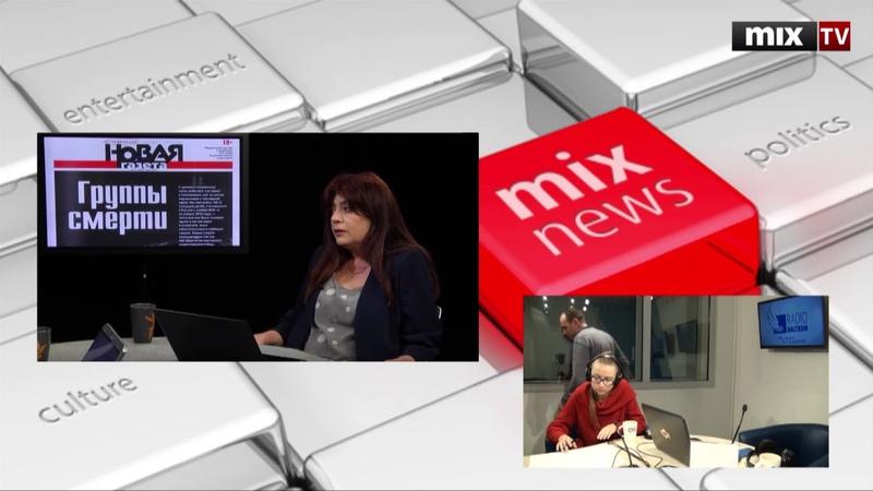 Российский журналист Галина Мурсалиева в программе Абонент доступен MIXTV