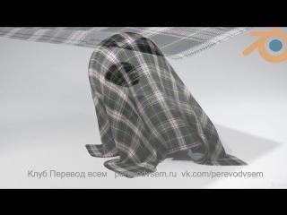 Симуляция ткани в Blender 3D