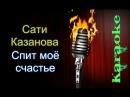 Сати Казанова - Спит моё счастье ( караоке )