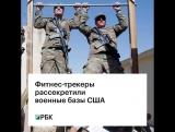 Фитнес-трекеры рассекретили  военные базы США