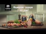 Все что мы делаем, мы делаем на ферме! «Ближние Горки» - фермерские традиции у вас дома!